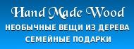 1hmw.ru - Необычные вещи из дерева, семейные подарки, декор для праздников