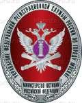 Жетон «ФГУ ГРП Министерства Юстиции Российской Федерации»