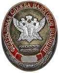 Жетон Федеральная Служба Налоговой Полиции