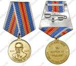 Медаль «90-лет со Дня рождения Андропова Ю. В.»