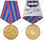 Медаль «130-лет со Дня рождения Дзержинскоко Ф. Э.»