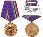 Медаль «85-лет ППС МВД»