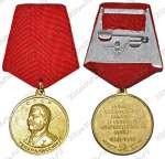 Медаль «Победа Советского народа в Великой отечественной войне - генералисимус Сталин»