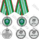 Эскиз 20 лет Совету командующих пограничными войсками СНГ