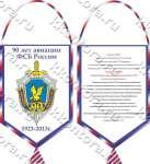 Эскиз вымпела 90 лет Авиации ФСБ России