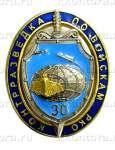 Нагрудный знак «Контрразведка по войскам РКО»
