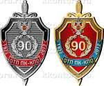 Нагрудный знак «90лет ОТП КП-ПКО»