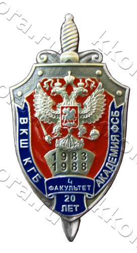Указом президента российской федерации на должность начальника регионального управления фсб россии по архангельской