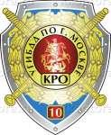 Нагрудный знак «10-лет КПО УГИБДД»