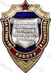 Знак Профсоюз работников органов безопасности России