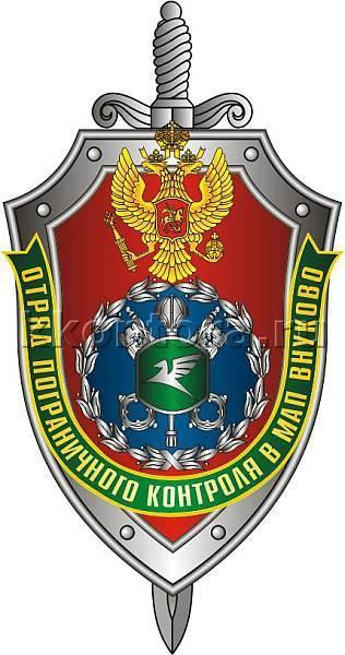 Управление м фсб россии руководство