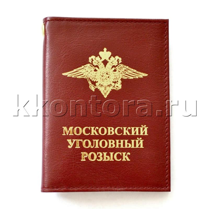 Обложки московский уголовный розыск купить варфейс подарок на 23 февраля 2014
